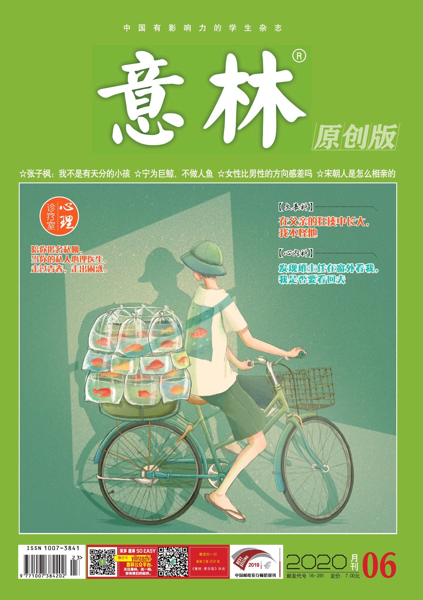 cover - 【在线阅读】意林·原创版